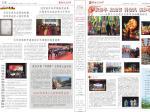 太原工人文化宫38期报纸
