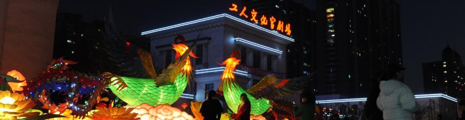太原工人文化宫元宵节活动精彩纷呈