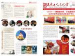 太原工人文化宫44期报纸