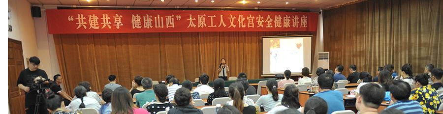 太原工人文化宫举办安全健康讲座